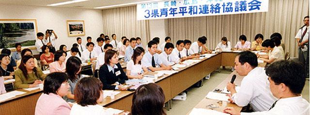 長崎、広島、沖縄の青年が集い、毎年夏に開かれる「3県平和連絡協議会」