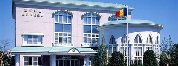 創価学会九州世界女性会館