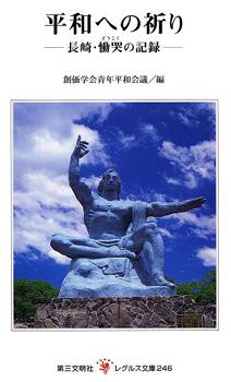九州創価学会・「平和への祈り」