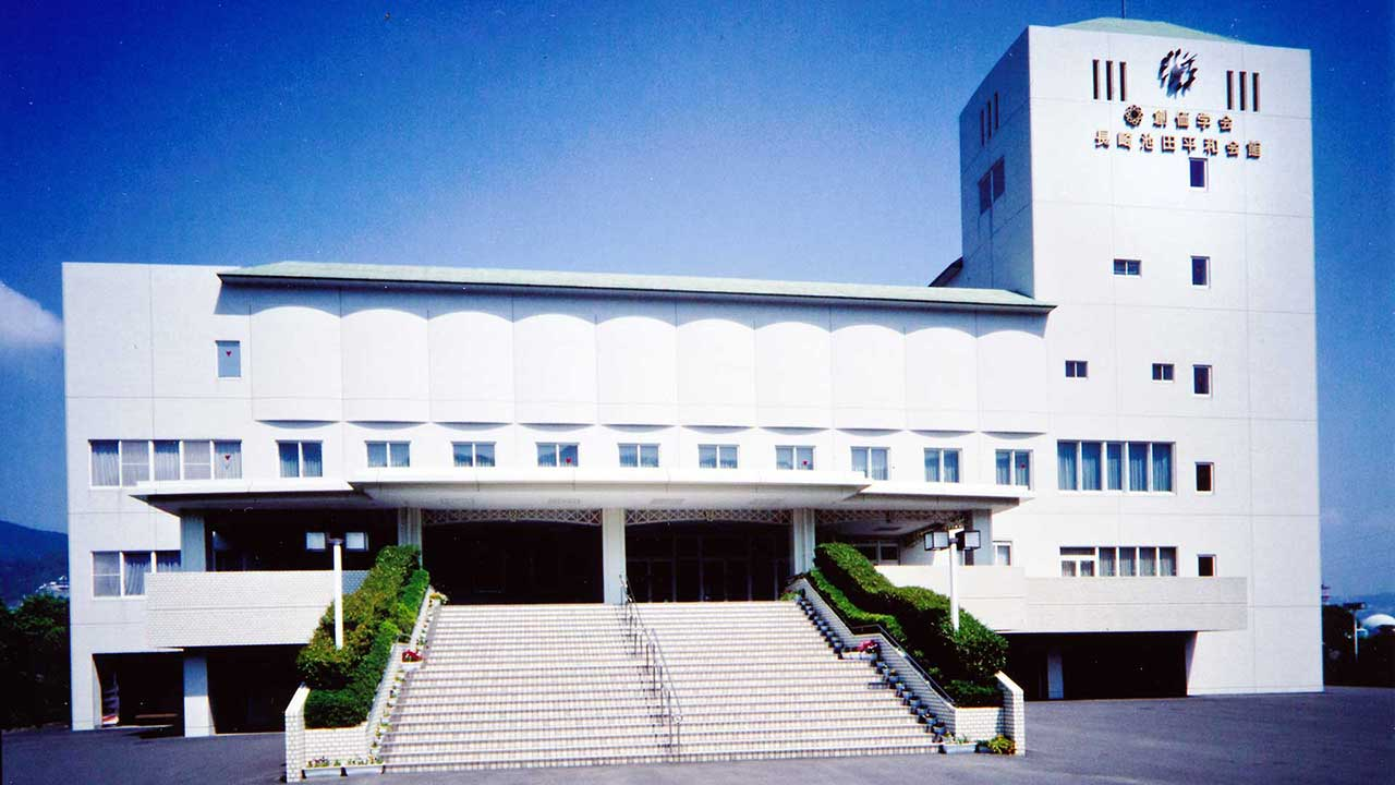 創価学会長崎平和会館