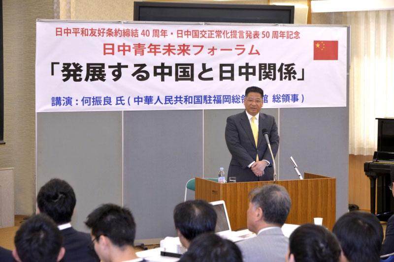 九州創価学会 福岡で日中青年未来フォーラム