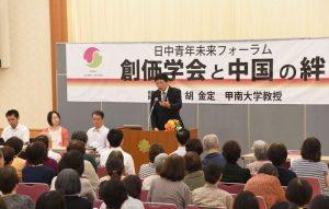 九州創価学会 福岡で「日中青年未来フォーラム」を開催