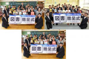 九州創価学会 福岡 朝倉市と東峰村の小学校に図書贈呈