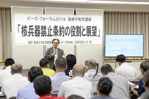 九州創価学会 長崎で「ピース・フォーラム2019(長崎平和学講座)」を開催