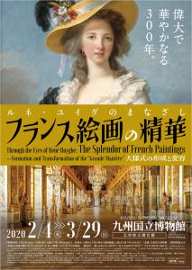九州創価学会 「フランス絵画の精華」九州展