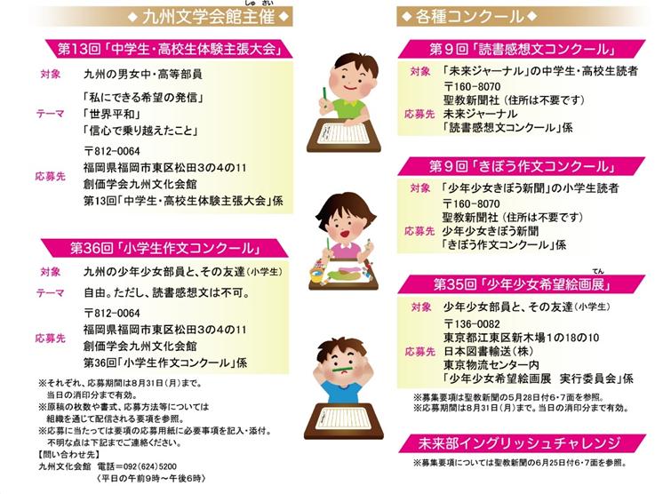 九州創価学会 未来部ドリームチャレンジ