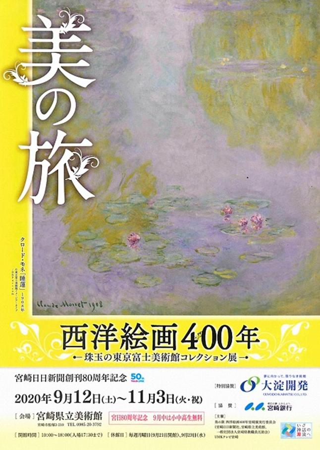 九州創価学会 東京富士美術館所蔵 西洋絵画展 宮崎県立美術館で開幕
